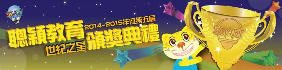 第五屆聰穎教育「電子學習世紀之星」 頒獎典禮2015