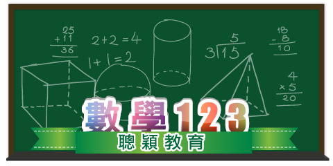 數學123 - Mobile Platform
