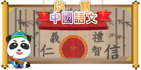 啟慧中國語文 - Mobile Platform