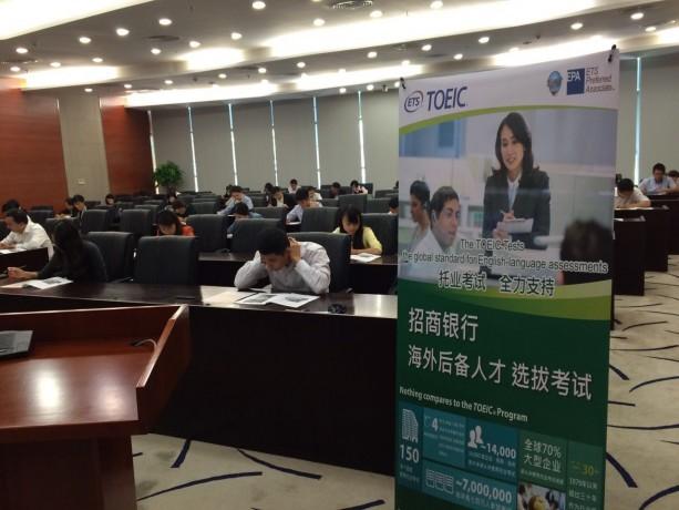 招商銀行TOEIC托業聽讀考試現場。
