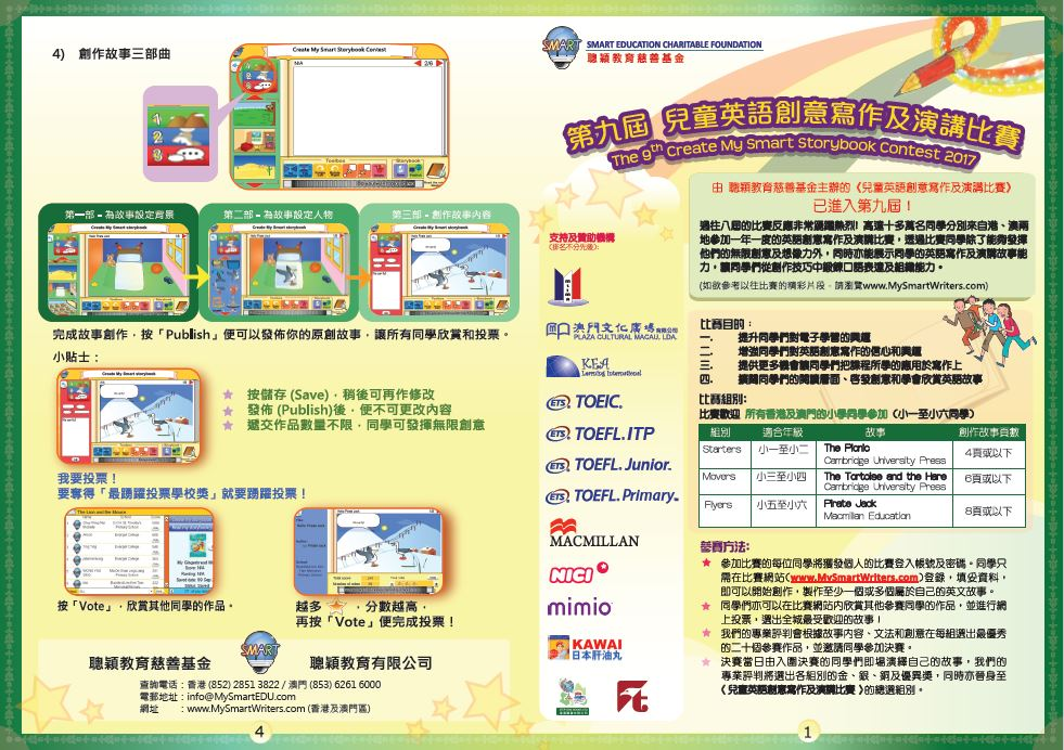 CUP_26082016_P1