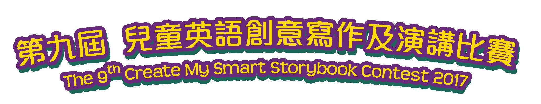 STORYBOOK Website_B