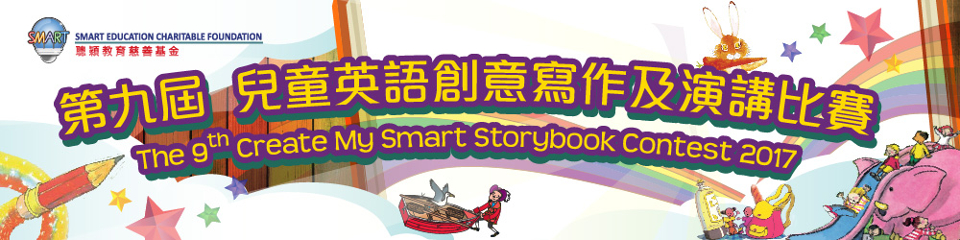 The 9th Create My Smart Storybook Contest