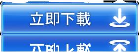 btn_downloadhk