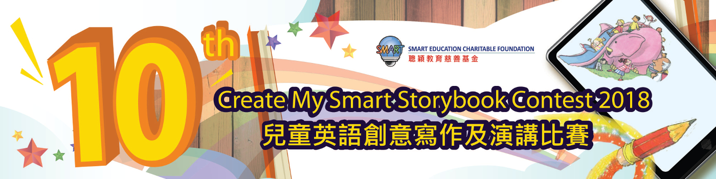 The 10th Create My Smart Storybook Contest