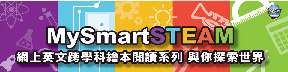 MySmartSTEAM