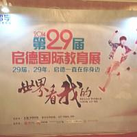 2014-29th-eic-edu-expo-01