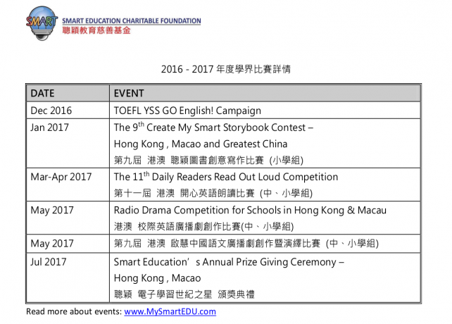 2016-17 Timetable