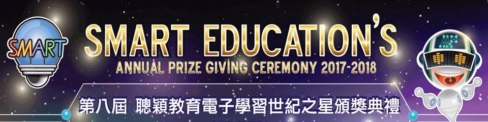 第八屆聰穎教育「電子學習世紀之星」 頒獎典禮 2018