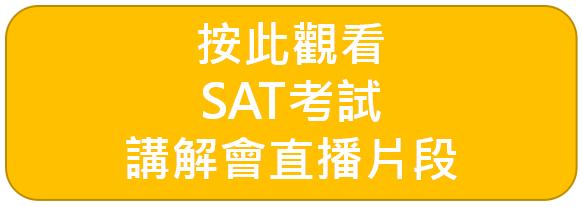SAT Button