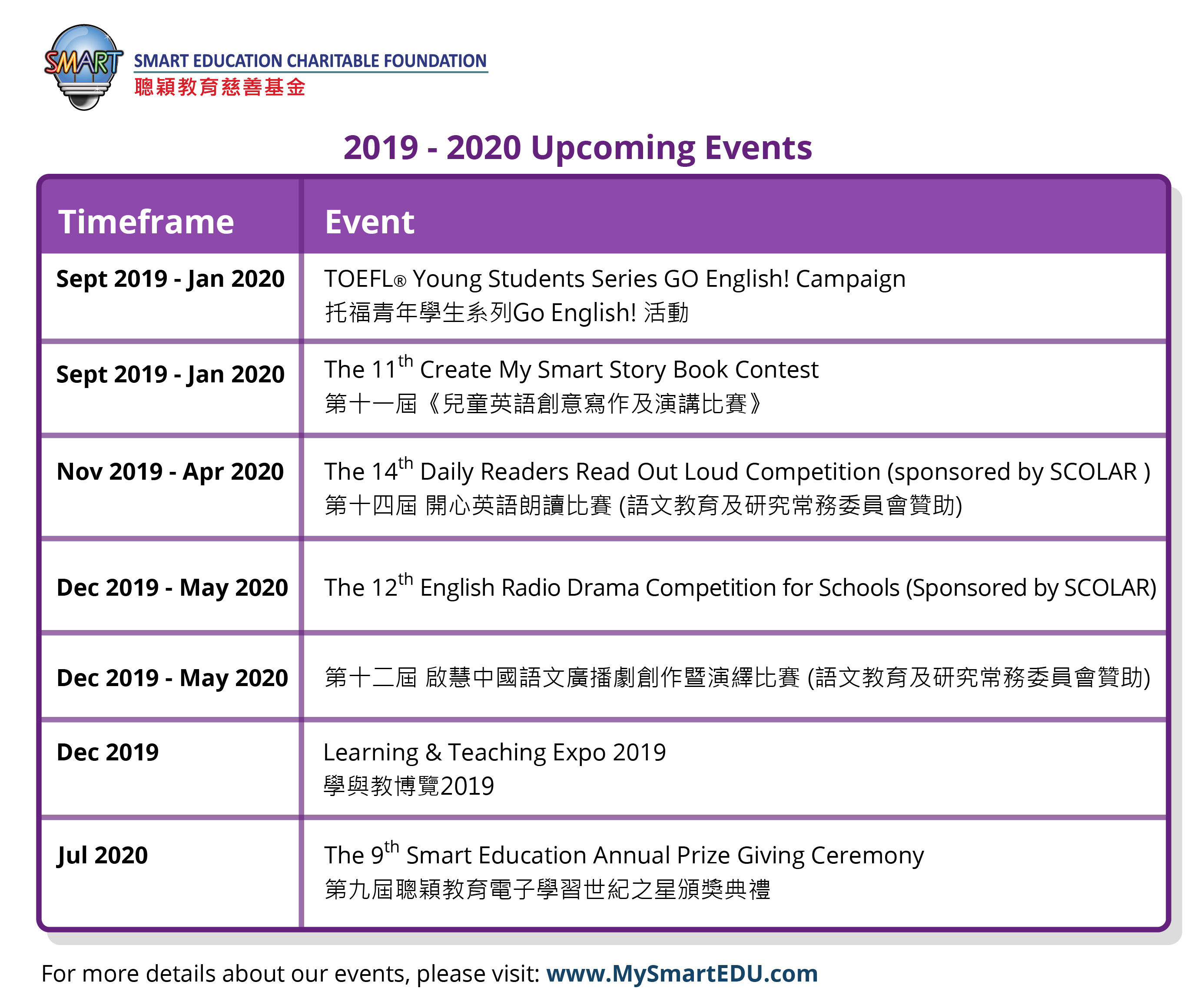 2019 - 2020 Upcoming Events-01