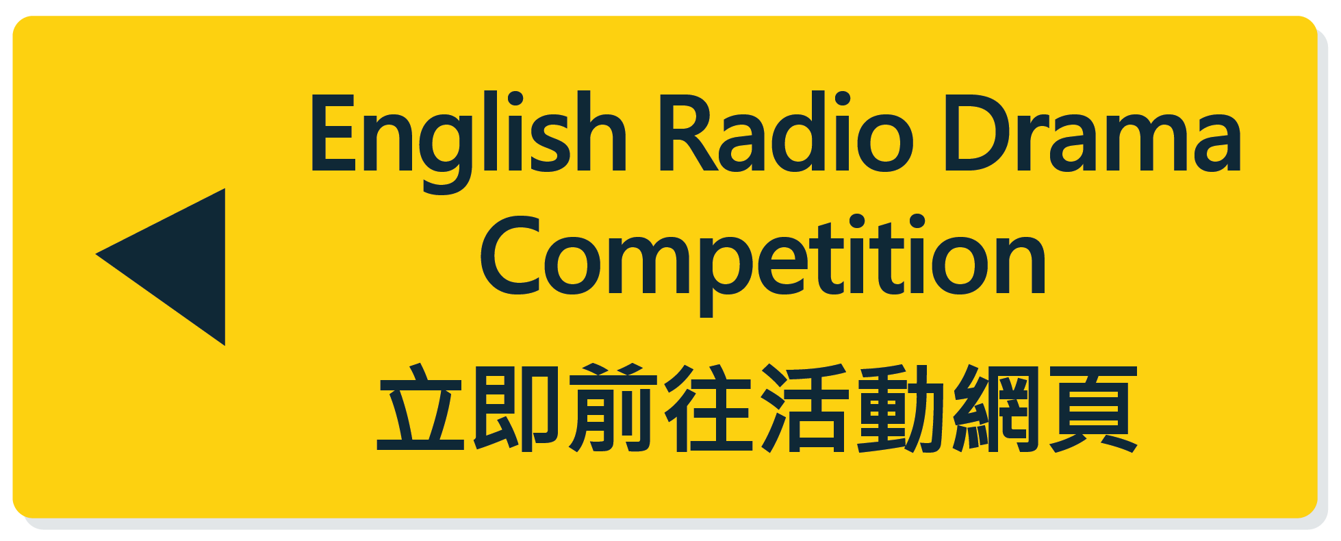To Competition Website
