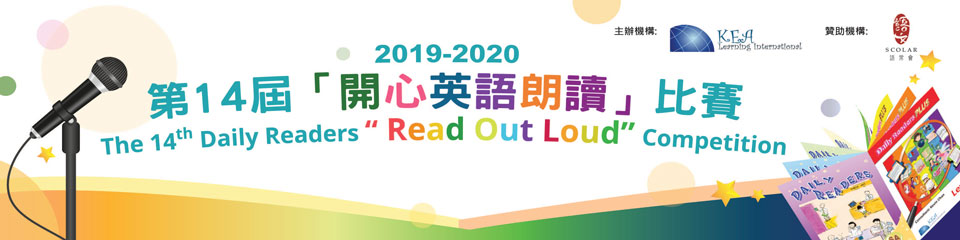 Read Out Loud Competition