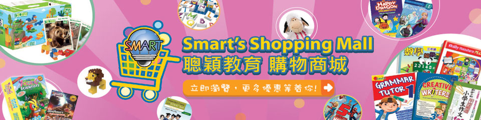 SMART's Shopping Mall